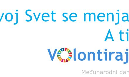 Данас је међународни дан волонтера