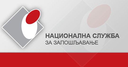 Јавни позиви и конкурси Националне службе за запошљавање  за 2020. годину