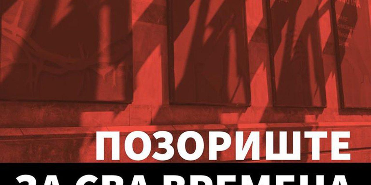 """Позориште """"Атеље 212"""" ће и током ванредне ситуације бити са својом публиком"""