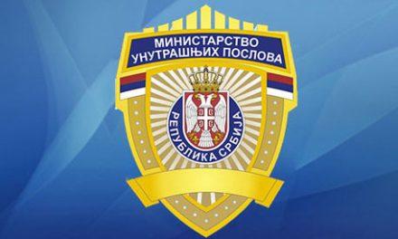 MUP: Konkurs za upis polaznika u Centar za osnovnu policijsku obuku