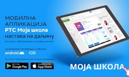 """Настава на даљину – од сада и апликација """"РТС Моја школа"""""""