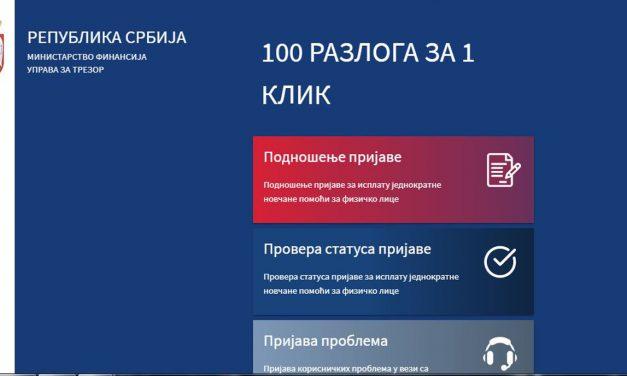 Provera uplate 100 evra na sajtu idp.trezor.gov.rs