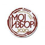 Pošta Srbije: Omiljeni domaći brend slavi 180. rođendan
