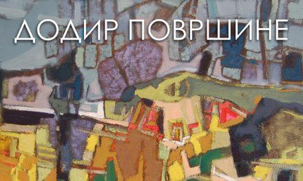 """""""Dodir površine"""" u Galeriji savremene umetnosti od 6. avgusta"""