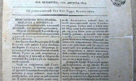 Prve srpske dnevne novine pojavile su se na današnji dan 1813. godine