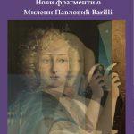 Promocija nove knjige o M.P. Barilli autora Miodraga Kovačevića
