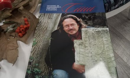 "Promovisan jubilarni 50. broj časopisa ""Stig"""