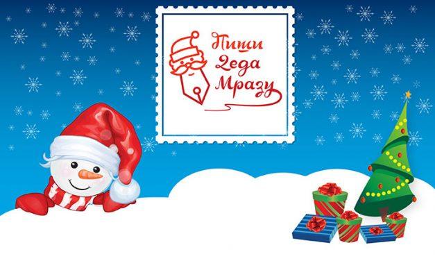 """Nagradni konkurs Pošte Srbije """"Piši Deda Mrazu"""" počinje 1. novembra"""