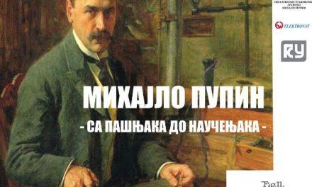"""Mihajlo Pupin """"Sa pašnjaka do naučenjaka"""" u Galeriji savremene umetnosti"""