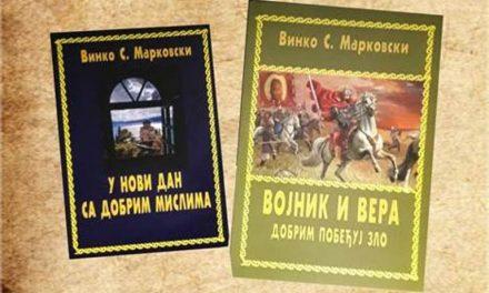 Promocija knjiga Vinka Markovskog