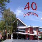 """Centar za kulturu """"Dragan Kecman"""" u Kučevu: U susret jubileju"""