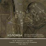 """Izložba """"Tragom konjanika ratnika – 200 godina vladavine Avara"""" autorke  Branislave Mikić Antonić"""