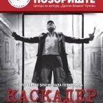 """Centar za kulturu """"Dragan Kecman"""" Kučevo: Premijera predstave """"Kaskader"""""""