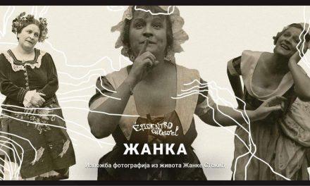 Otvaranje stalne izložbene postavke fotografija iz života Žanke Stokić