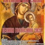 Vitovnički sabor u subotu 28. avgusta u Vitovnici