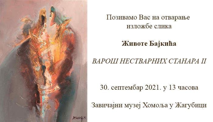 """Svečano otvaranje izložbe slika pod nazivom """"VAROŠ NESTVARNIH STANARA II"""""""