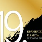 "19. Braničeska paleta u Centru za kulturu ""Dragan Kecman"" Kučevo"